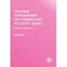 Сборник упражнений по грамматике русского языка. Вып.1
