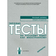 Типовые тесты по русскому языку как иностранному. Базовый уровень. Общее владение. Варианты