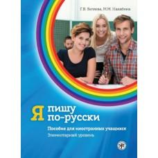 Я пишу по-русски. Выпуск 1. Элементарный уровень.