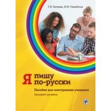 Я пишу по-русски. Пособие для иностранных учащихся. Базовый уровень.