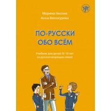 По-русски обо всём. Учебник для детей 10-13 лет из русскоговорящих семей