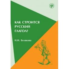 Как строится русский глагол? Особенности формообразования: морфология, ударение