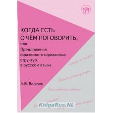 Когда есть о чем поговорить, или Предложения фразеологизированной структуры в русской речи