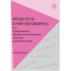 Когда есть о чем поговорить, или Предложения фразеологизированной структуры в русской речи: учебное пособие для иностранных учащихся.
