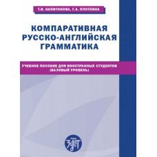 Компаративная русско-английская грамматика: учебное пособие для иностранных студентов (базовый уровень)