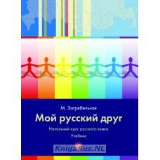 Мой русский друг : начальный курс русского языка с иллюстрациями
