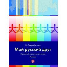 Мой русский друг. Начальный курс русского языка с иллюстрациями. (Учебник + Рабочая тетрадь + CD)
