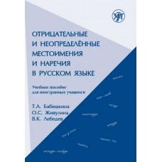 Отрицательные и неопределённые местоимения и наречия в русском языке : учебное пособие для иностранных учащихся