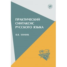 Практический синтаксис русского языка: учебно-методическое пособие для иностранных учащихся