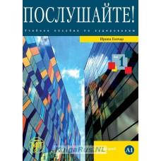 Послушайте! Вып. 1. Уровень А1.  Книга+DVD+CD