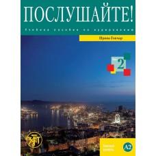 Послушайте! Выпуск 2. Уровень А2. Учебник+CD+DVD