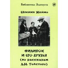 Филипок и его друзья (по мотивам рассказов для детей Л.Н. Толстого).