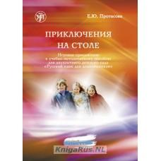 Приключения на столе. Русский язык для дошкольников. Игровое приложение.