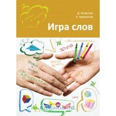 Игра слов: во что и как играть на уроке русского языка: учебное пособие