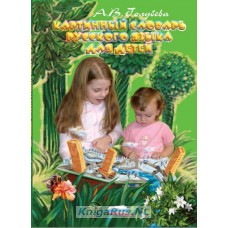 Картинный словарь русского языка для детей