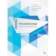 Русский язык. Учебник для продвинутых. Вып. 1. Книга + DVD