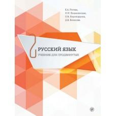 Русский язык. Учебник для продвинутых. Вып. 2. Книга + DVD