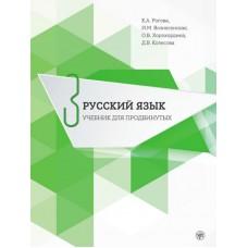Русский язык. Учебник для продвинутых. Вып. 3. Книга + DVD