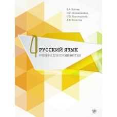 Русский язык. Учебник для продвинутых. Вып. 4. Книга + DVD