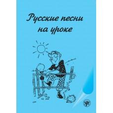 Русские песни на уроке. Хрестоматия по русской фонетике и интонации.