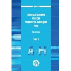 Толковый словарь русской разговорно-обиходной речи в 2 т. Т.1 и 2.