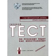 Типовые тесты по русскому языку как иностранному. Первый сертификационный уровень. Общее владение. Второй вариант.