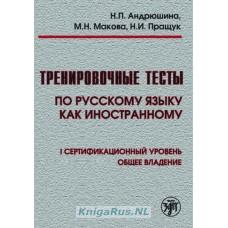 Тренировочные тесты по русскому языку как иностранному. I сертификационный уровень. Общее владение.