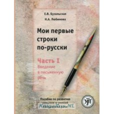 Мои первые строки по-русски. Выпуск 1