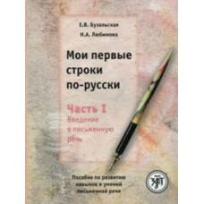 Мои первые строки по-русски. Выпуск 1.