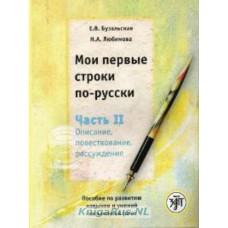 Мои первые строки по-русски. Выпуск 2.