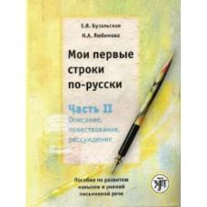 Мои первые строки по-русски. Выпуск 2