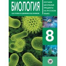 Биология 8: пособие по русскому языку для школьников с родным нерусским