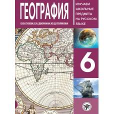 География-6: пособие по русскому языку для школьников с родным нерусским