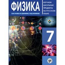 Физика 7: пособие по русскому языку для школьников с родным нерусским