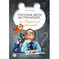 Русские дети за границей, или Посадите тигра в свой бензобак