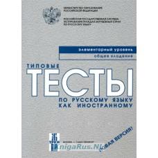 Типовые тесты по русскому языку как иностранному. Элементарный уровень. Общее владение. Варианты. (Книга + CD)