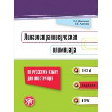 Лингвострановедческая олимпиада по русскому языку для иностранцев: тесты, задания, игры