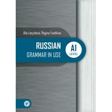 Русская практическая грамматика. Уровень А1: для начинающих