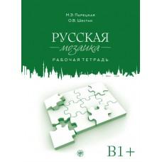 Русская мозаика. Рабочая тетрадь (B1+)