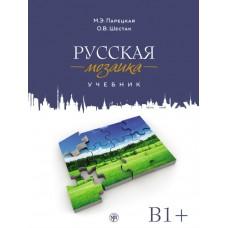 Русская мозаика. Учебник + 2 CD (MP3+ DVD)