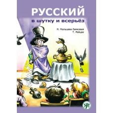 Русский в шутку и всерьёз: учебное пособие для изучающих русский язык, как второй (B1)