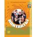 Контакты. Учебник русского языка для  школьников. Третий иностранный язык