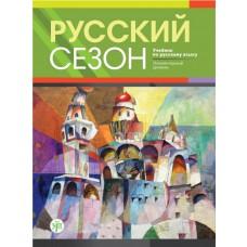 Русский сезон : учебник по русскому языку и рабочая тетрадь. Элементарный уровень