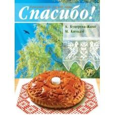 Спасибо! : начальный курс русского языка (Учебник+словарь+1CD)