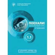 Поехали! Русский язык для взрослых. Начальный курс : учебник. Часть 1.1. (CD)